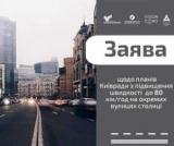 Противники в 80 км/ч в Киеве приняли заявление к властям